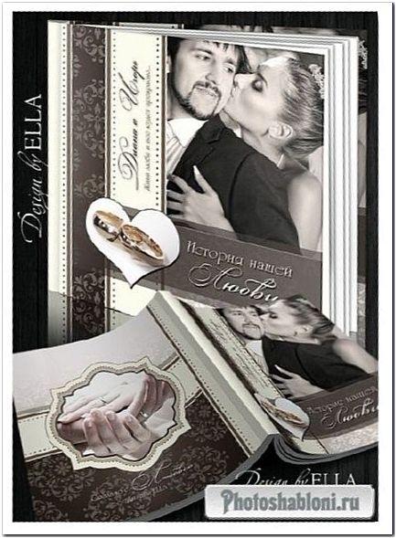 Свадебный романтический комплект, шаблон фотокниги и DVD набор - Я дышу тобой
