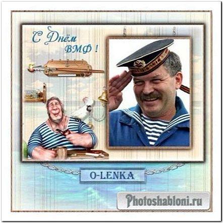 Рамка для фотошопа - С Днём ВМФ