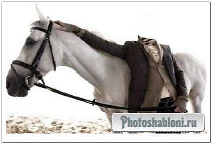 Шаблон psd мужской - Рядом с лошадью