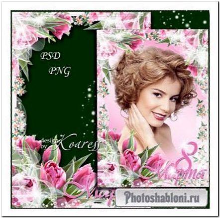 Поздравительная фоторамка с 8 Марта - Нежно-розовые цветы