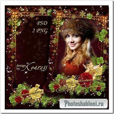 Зимняя рамка для фотошопа - Рождественский вечер