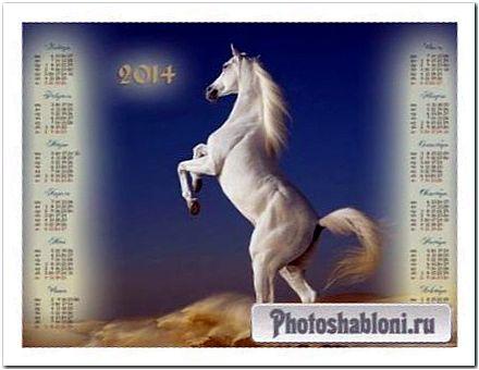 Календарь на 2014 год - Белый конь в песках
