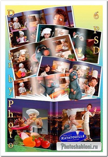 Детская красочная фотокнига с героями м/ф Рататуй