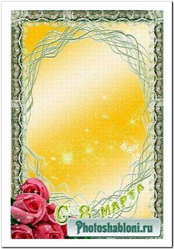 Романтическая рамка с букетом роз - для моей любимой