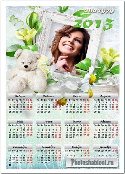 Календарь для фотошопа - Наше счастье