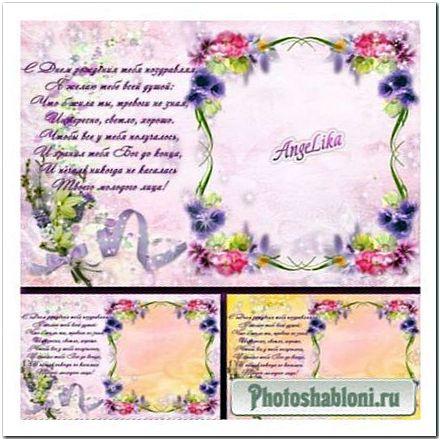 Цветочная рамка-открытка для женщин - Поздравляю с Днем рождения тебя