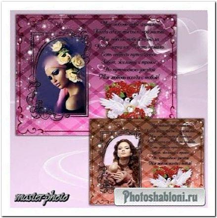 Романтическая рамка-открытка со стихотворением о любви - Моя любовь тебя хранит