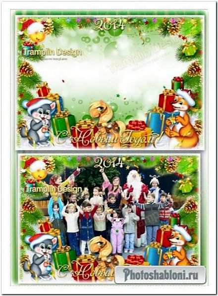 Детская новогодняя рамка для группового фото - Лошадка, лисичка, зайчик