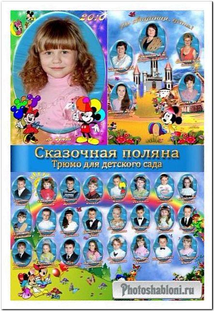 Виньетка: Трюмо для детского сада - Сказочная поляна