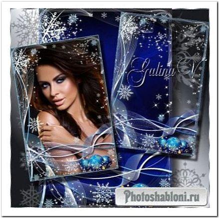 Новогодняя гламурная рамка - Ажурные снежинки, блеск и синие шары