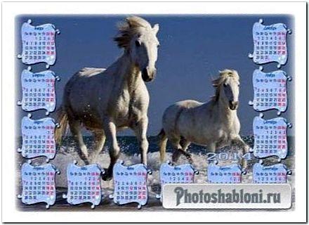 Настенный календарь на 2014 год - Лошади у моря