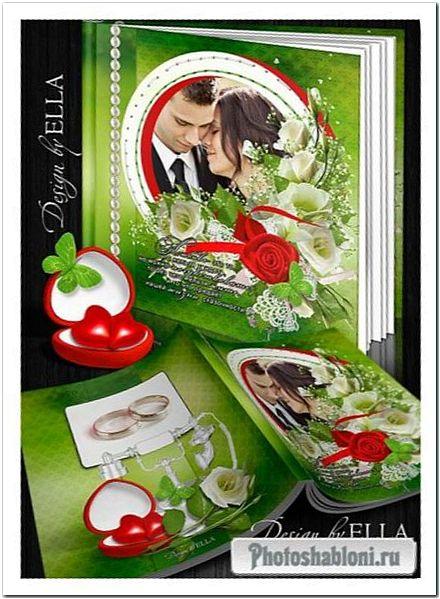 Шаблон свадебной романтической фотокниги для влюбленных - Ты всегда в моем сердце
