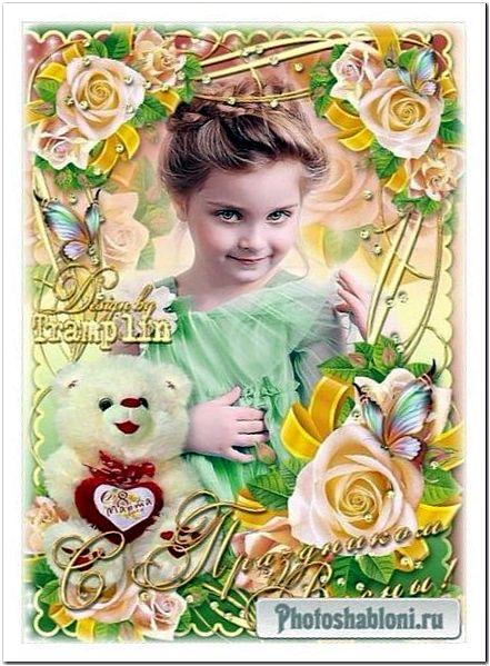 Нежная рамка на 8 марта с розами и мишкой - С Праздником весенним