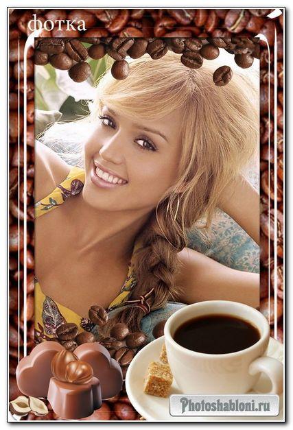 Рамочка для фотошоп- На чашечку кофе