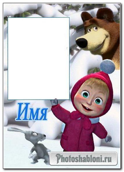 Фоторамка для детей Маша и Медведь