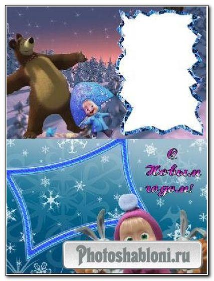 Новогодние детские рамки для фото - Маша и медведь
