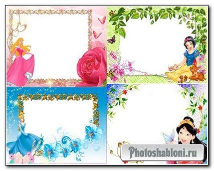 Рамки детские для фото - Любимая принцесса