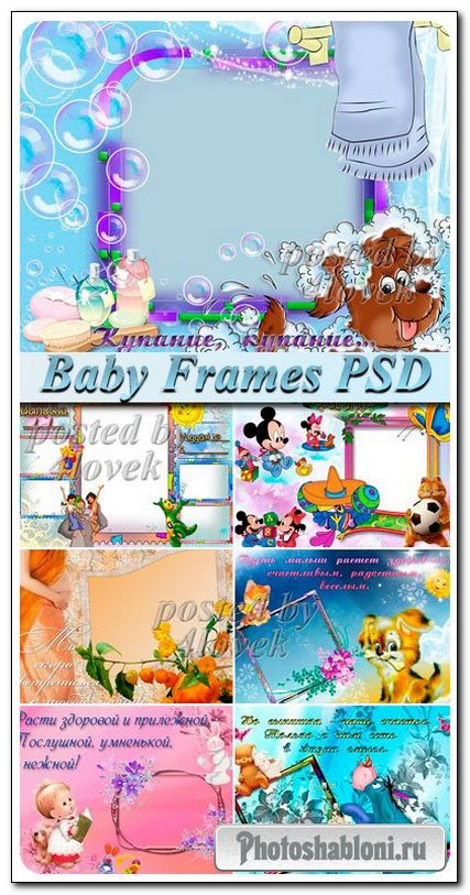 Детские рамки PSD