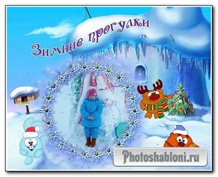Рамочка-Зимние прогулки со Смешариками