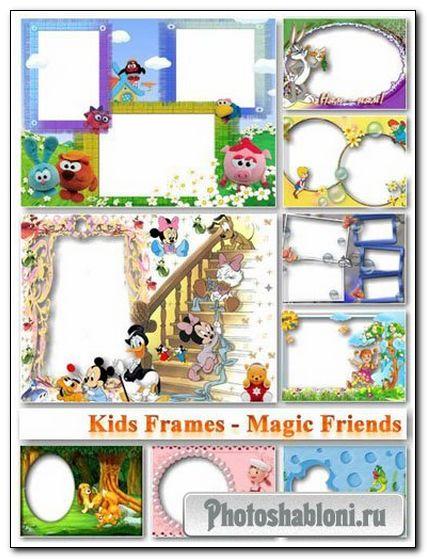 Рамки для Photoshop - Волшебные Друзья