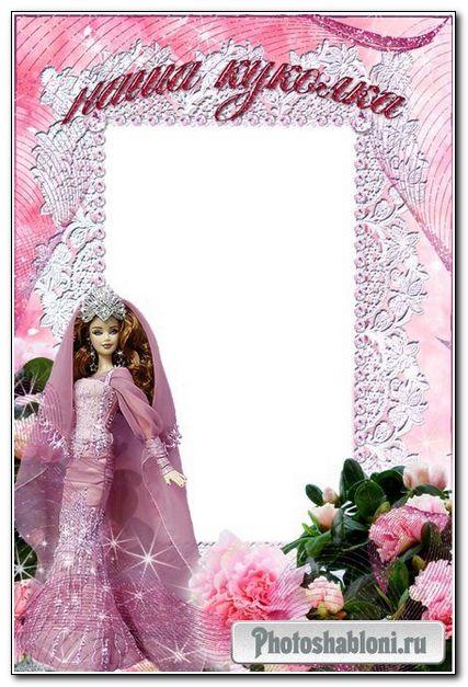 Рамочка для фото с Барби