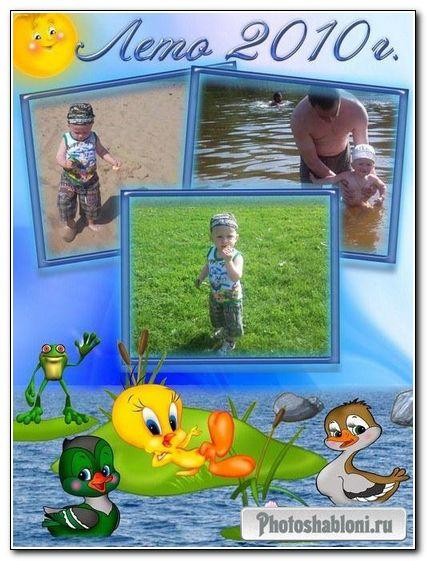 Детская рамка для фотографий - Лето 2010