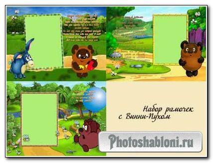 Набор рамочек для фото - Винни-Пух