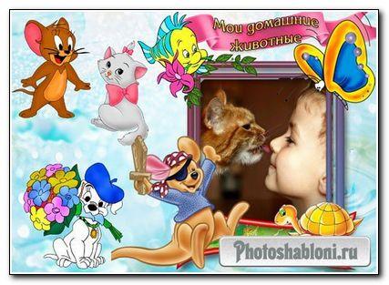 Детская рамочка - Мои домашние животные (PSD)