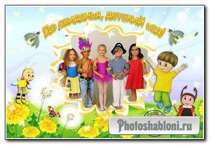 Рамочка для фотошоп - До свидания,детский сад