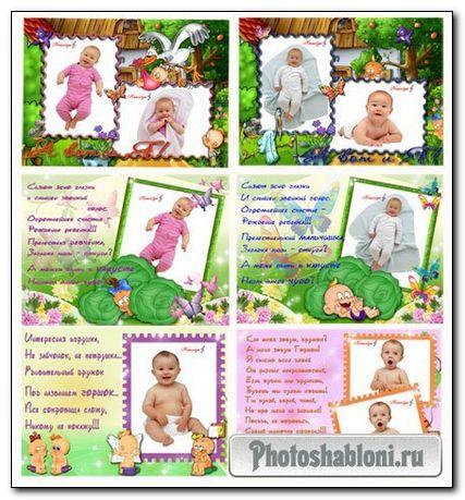 Набор детских рамочек с карапузами и стишками
