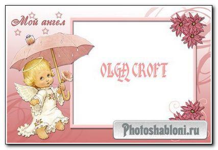Детская фоторамка - Мой ангел