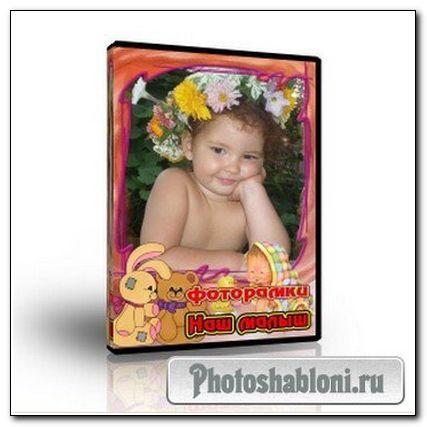 Скачать Набор детских фоторамочек - Наш малыш