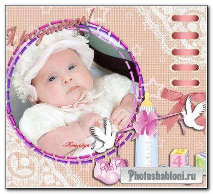 """Детская рамочка для фотошоп - """"Я родилась"""""""