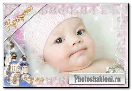 Фоторамка - для девочек Крещение
