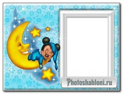 """Детская рамочка для фотошопа """"Сладких снов малыш"""""""