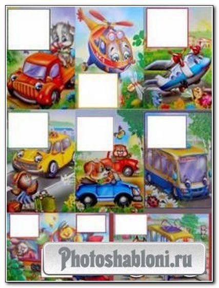 Детские рамки для фотошоп Забавные машины