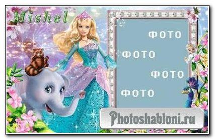 Фото - рамка - Для принцессы