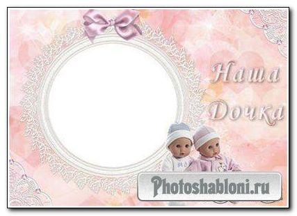 Детская рамка для фотошопа - Наша дочка