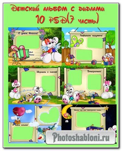 Детский альбом с дидлами (7 часть)