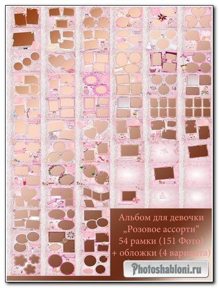 Альбом для девочки - Розовое ассорти