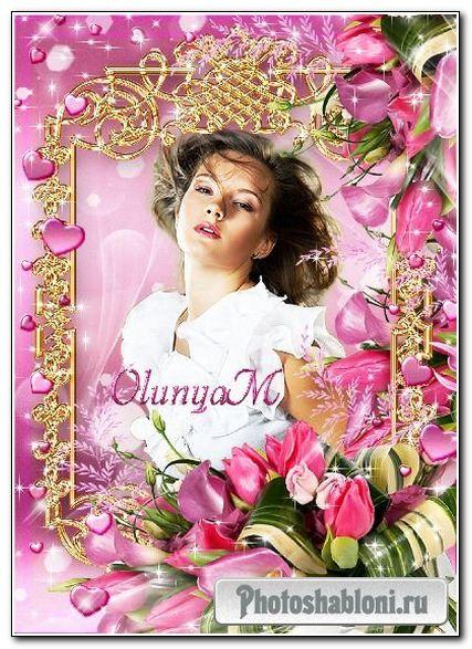 Женская рамка - С розовыми сердечками