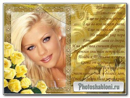 Рамочка - открытка с поздравлением - В Татьянин день #1