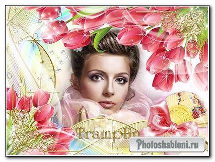 Женская рамка для фото –Розовые Тюльпаны