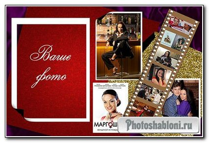 Рамка для фото - Маргоша