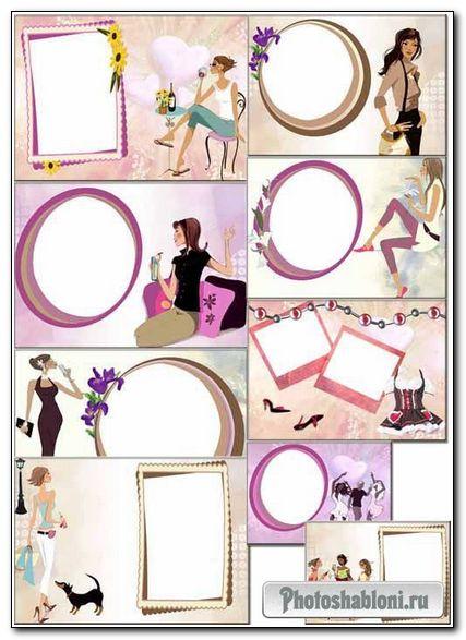 Мир гламурной женщины - Рамки для оформления фото