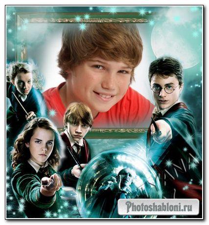 Рамочка для фотошоп - Гарри Поттер любимые телегерои