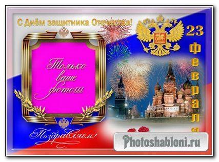 Рамка для Ваших фото – праздничная к 23 февраля!