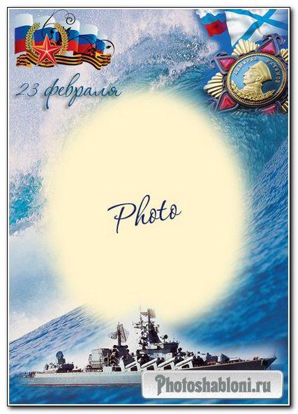 Рамка для фото - Моряк 23 февраля