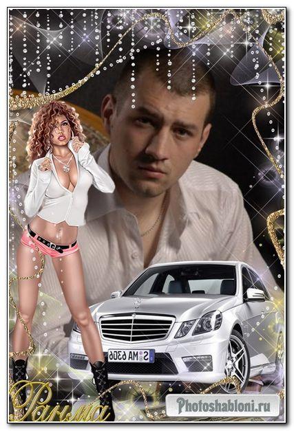 Рамка для мужчин с машиной и девушкой