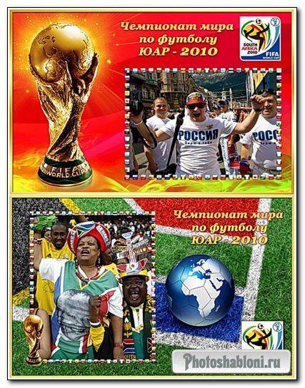 Фоторамки к Чемпионату мира по футболу 2010г.